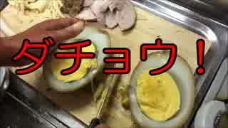 【ダチョウの卵を使って】とんことんこつラーメン【作詞企画】
