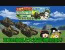 【ゆっくり実況】戦車道大作戦!、プレイします!.part21