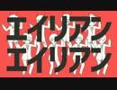 【8人合唱】エイリアンエイリアン【(廿u廿)】