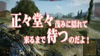 【WoT】 方向音痴のワールドオブタンクス Part33 【ゆっくり実況】