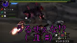 【3BH】バカで変態な3人組みが狩に出て