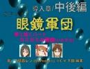 【ノベマス】眼鏡軍団(導入章/中後編)2話C/カミガミの悪戯(いたずら)