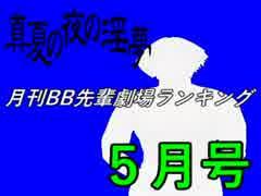 月刊BB先輩劇場ランキング【2016年5月号】