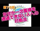 【ラジオ】なぜか一次面接を通過できない人への対処法【まなかぜ】#79