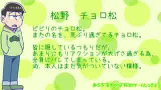 【似非実況松】若葉松と洋館と青鬼と!【#