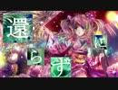 【鏡音リン】風鈴ダルセーニョ【オリジナルPV付】