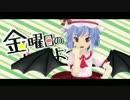 【第8回東方ニコ童祭】東方紅魔郷で金曜日のおはよう【MMD-PV】