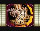 【刀舞祭:内番】 世界に一つだけの馬 【刀剣乱舞替歌】