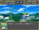 【実況】戦術とか苦手な⑨が幻想少女大戦紅を実況プレイpart48