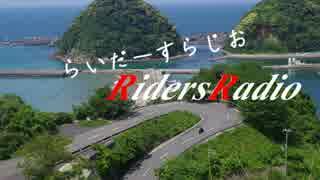 【バイク乗り】RidersRadio
