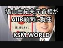 【KSM】鳩山由紀夫元首相がAIIB顧問に就任=中国、日米切り崩し狙う