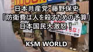 【KSM】共産党・藤野保史「防衛費は人を殺