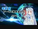 【pso2】琴葉葵、アークス始めましたpart.5【VOICEROID+実況】