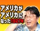 #132岡田斗司夫ゼミ6月26日号延長戦「ついにリンドバーグ登場とO72を優先してしま...
