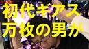 パチスロ コードギアスR2 実践【パチノフ裏方の挑戦vol.7】