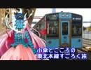 小傘とこころの東北本線すごろく旅 Part2