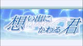 思い出にかわる君~Memories Off~ Shining Star OVA ED