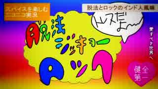【手描きMAD】脱法・ジッキョー・ロック【