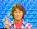 YES・そうご電器(2001~2年辺り)