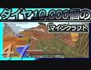 【Minecraft】ダイヤ10000個のマインクラフト Part47【ゆっくり実況】