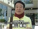 【参院選2016】青山繁晴の問題提起、期日前投票を終えて[桜H28/6/27]