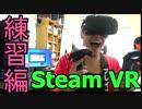 【VRゲーム実況】ホラーゲームの世界に入ってみたい!part.2(練習編)