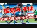 社民党福島みずほ駅構内で選挙活動し、公選法違反を指摘され全力逃亡w
