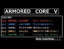 NGC『ARMORED CORE V』生放送 第18回 2