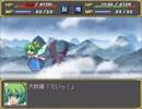 【実況】戦術とか苦手な⑨が幻想少女大戦紅を実況プレイpart50