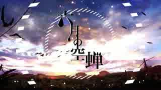 六月の空蝉 / 初音ミク