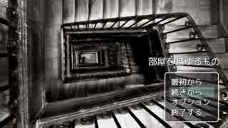 フリーゲーム『部屋を越ゆるもの』 宣伝動画
