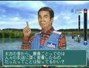 村越正海の爆釣日本列島2パート13