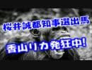 元在特会桜井誠都知事選出馬で香山リカ発狂!「ヘイト豚はTVに出すな」
