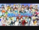 【TVCM】アイドルマスター SideM 2周年直前特番のCMつめあわせ