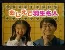 【将棋】羽生さんの懐かしいCM