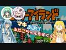 【ヨッシーアイランド】マキあお!ふたごちゃんをすくえ!part3【VOICEROID】