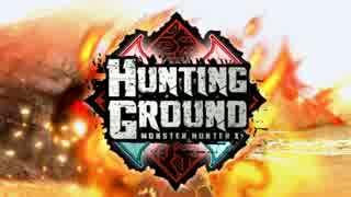 【MAD】HUNTING GROUND【MHX】