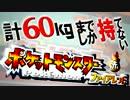 計60kgまでしか持てない!ポケモンFR 【実況】Part1