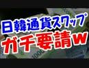 朴槿恵大統領から日韓通貨スワップガチ要