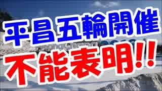 【韓国崩壊】平昌五輪、予算確保できず開