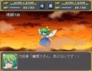 【実況】戦術とか苦手な⑨が幻想少女大戦紅を実況プレイpart51