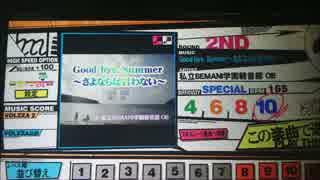 【RB音源】Good bye, Summer~さよならは