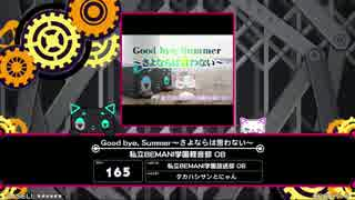 【BeatStreamアニムトライヴ】Good bye,Su