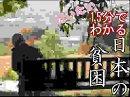 【特別番組】だいたい15分でわかる日本の貧困