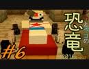 【Minecraft】シカとペコの恐竜2016 でちゅ!#6【2人実況】