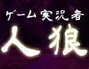 【第4回】ゲーム実況者人狼 【Part1】