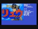 70年代アニメ主題歌集 原始少年リュウ