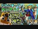 【モンスト実況】方舟に乗って、おいでよ!超獣神祭!【15連】