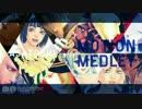 【MMD】A MotionMedley