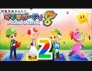 【実況】 神殿花鳥の4人でマリオパーティ8!!! Part2